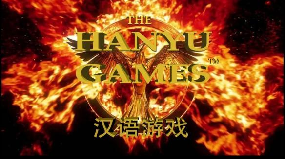 HanyuGames4